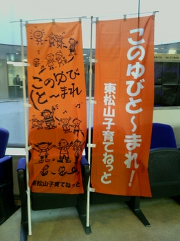 このゆびと~まれのぼり旗11月2日完成.jpg